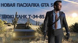 НОВИНКА!Новая пасхалка GTA 5. Где найти Т-34-85?