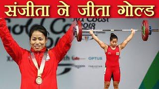 Commonwealth Games 2018 : Sanjita Chanu Gives India Second Gold In Weightlifting | वनइंडिया हिंदी