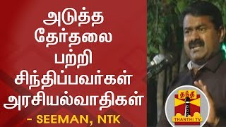 Those who think about Next Election are POLITICIANS | Seeman | Thanthi Tv
