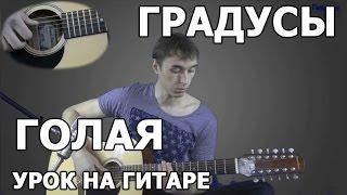Градусы - Голая   Как играть Градусы - Голая на гитаре   Видео Урок