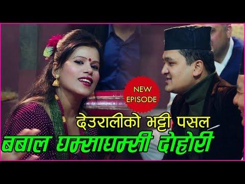 भट्टीमा आएर खाको पैसा नतिरेपछि Balchandra Baral र Aarati Khadka को हानाहान  Live Dohori घम्साघम्सी