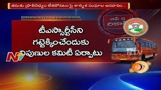 TSRTC in Losses | నష్టాల ఊబిలోంచి బయటకు రాని టీఎస్ ఆర్టీసీ | Off The Record | NTV