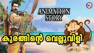അർജ്ജുനനോട് കുരങ്ങൻറ്റെ വെല്ലുവിളി | Purannakadhakal | Malayalam Animation Story For Child
