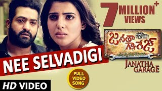 Janatha Garage Songs | Nee Selavadigi Full Video Song | Jr NTR | Samantha | Nithya Menen | DSP