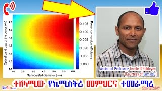 ተሸላሚው የኬሚስትሪ መምህርና ተመራማሪ - Assistant Professor Terefe G Habteyes (Courtesy of unm.edu)- DW