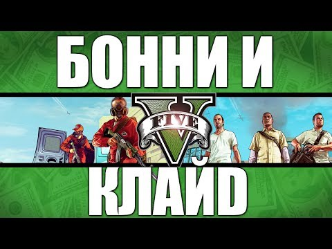 GTA ONLINE - Бонни и Клайд