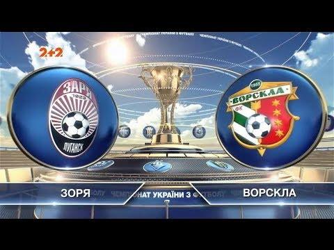 Заря - Ворскла - 0:3. Обзор матча