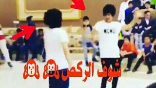رقص شباب بحفلة  /ركص فدشي وربي احلة من البنات رقص اهوازي يخبل  يفوتك!!!!
