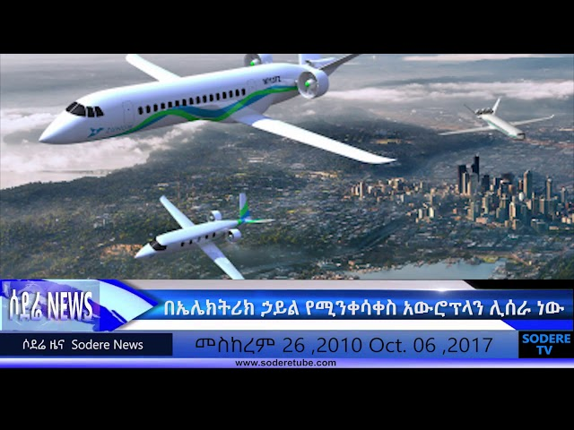 Fly Electric: The Aircraft of the Future Takes Flight