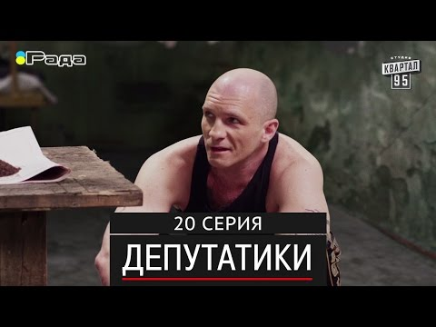 Депутатики (Недотуркані) - 20 серия в HD (24 серий) 2017 комедия для всей семьи