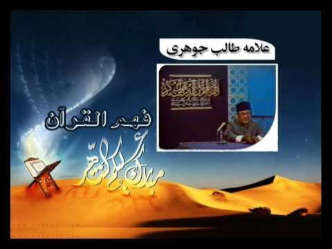 Fehmul Quran (Allama Talib Jauhari Dars 2)