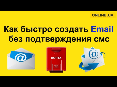 Как создать емайл без телефона - Vendservice.ru