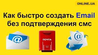 Как быстро создать почтовый ящик (email) без подтверждения смс !!!
