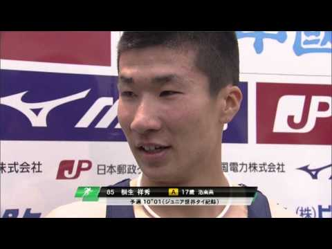 Yoshihide KIRYU aged 17 clocked 10.01 (+0.9m/s) 100m Junior World Record