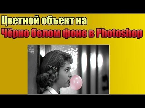 [Урок] Цветной объект на Чёрно белом фоне в Photoshop
