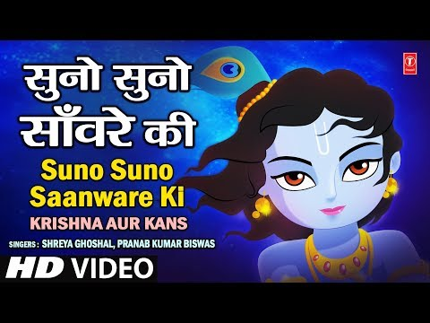 Suno Suno Saanware Ki [Krishna Leaving Vrindavan Full HD Song] By Shreya Ghoshal I Krishna Aur Kans