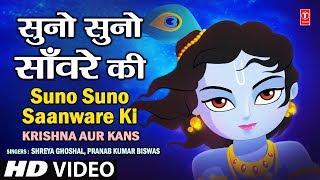 Krishna Aur Kans - Suno Suno Saanware Ki [Krishna Leaving Vrindavan Full HD Song] By Shreya Ghoshal I Krishna Aur Kans