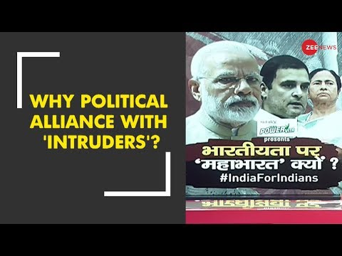 Taal Thok Ke: Why political alliance with 'intruders'? | 'घुसपैठियों' से सियासी गठबंधन क्यों?