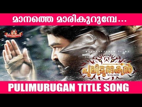 Pulimurugan Official Title Video Song 2016 | Manathe Marikurumbe | Pulimurugan Title Song HD thumbnail
