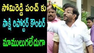 సాక్షి రిపోర్టర్ కౌంటర్ minister Somireddy Chandramohan Reddy VS Reporter || Cinema Politics