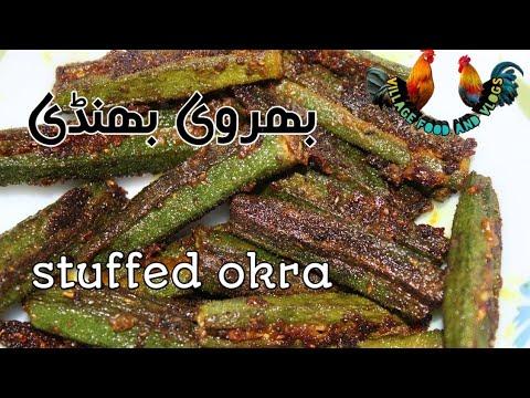 bharvi bhindi recipe | stufed ladyfinger recipe | okra recipea style bhind  | grandma style