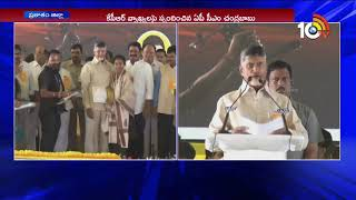 CM Chandrababu Respond On KCR Return Gift | Chandrababu Comment On KCR
