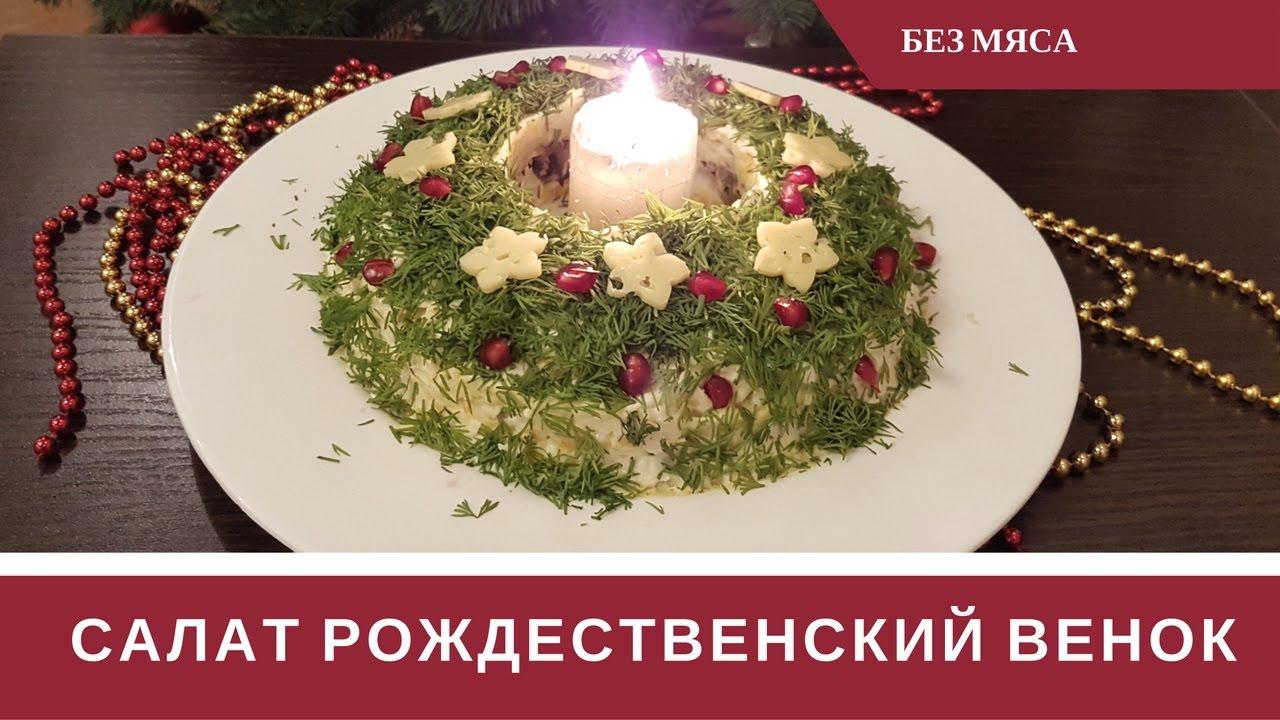 Рецепты мясных салатов на новый год 2017