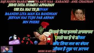 Saji Nahin Baarat To Kya ( Bin Phere Hum Tere ) - karaoke With Scrolling Lyrics Eng. & हिंदी