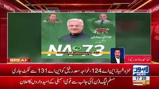 PML-N releases candidates list for elections 2018