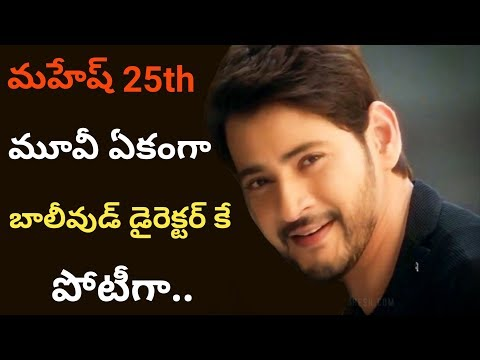 Mahesh Babu 25th Movie On Director Vamsi Paidipally