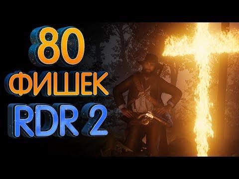 Red Dead Redemption 2 80 мелочей (фишек) открытого мира