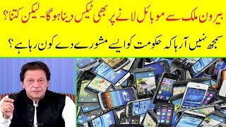 Customs Or Import Duty For Mobile Phones to Pakistan - Mobile Tax On Airport In Pakistan