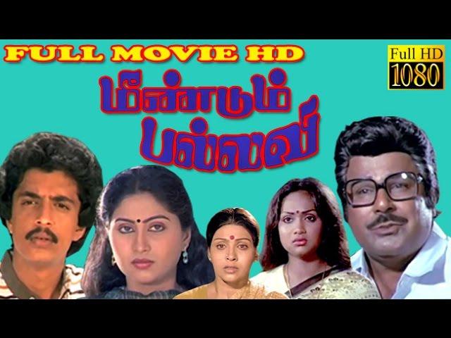 Meendum Pallavi | Raguvaran, Sujatha, Anuradha |Tamil Full Movie
