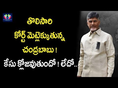 Chandrababu Naidu Facing Inquiry For The First Time In High Court | Andhra Pradesh | TFC News