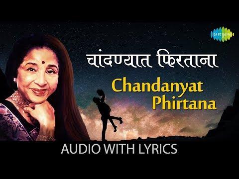 Chandanyat Phirtana with lyrics | Asha Bhosle | Kavi Gaurav Suresh Bhat