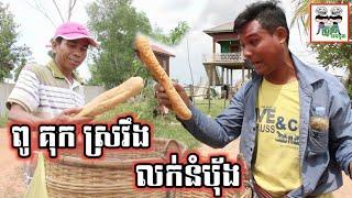ចេញហើយៗ វគ្គ ពូគុក ស្រវឹង លក់នំបុ័ង Bread seller Comedy From [Po Troll] Team
