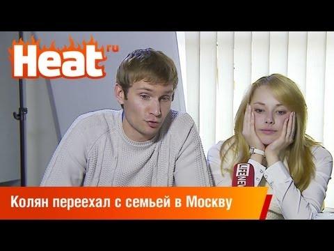 Колян из Реальных пацанов перевез семью в Москву
