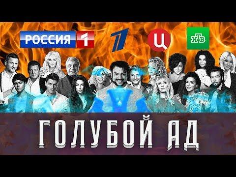 Чем нас кормил телевизор на Новый год (Первый, ТВЦ, Россия, НТВ)