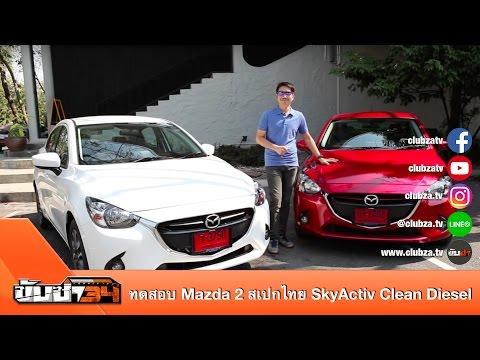 ขับซ่า 34 : ทดสอบ Mazda 2 สเปกไทย SkyActiv Clean Diesel : Test Drive by #ทีมขับซ่า
