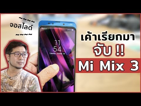 จับเครื่องจริง Mi Mix 3 | Droidsans