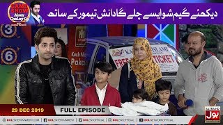 Game Show Aisay Chalay Ga With Danish Taimoor | Full Episode | 29th December 2019