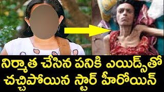 Another Tollywood Heroine Faces Casting Couch Issue   ఎయిడ్స్ తో చనిపోయిన హీరోయిన్   Tollywood Nagar