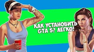 Как установить GTA 5? Легко! (R.G. Steamgames)