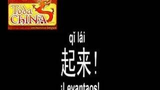 Himno Nacional de China -  () - (recitado)