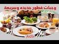 وجبات فطور جديده وسريعه من مطبخ منال العالم