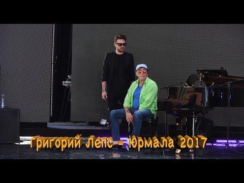 Григорий Лепс - Эксклюзив 2017