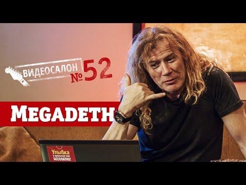 MEGADETH — Русские клипы глазами Дэйва Мастейна (Видеосалон №52)