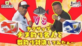 【おしえて!えさきちさん】ヤマザップ チヌ釣り名人と数釣り対決してみたぁ~