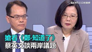 搶看《鄭‧知道了》蔡英文談兩岸議題|三立新聞網SETN.com