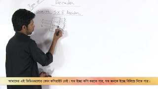 11. Decoder | ডিকোডার | OnnoRokom Pathshala